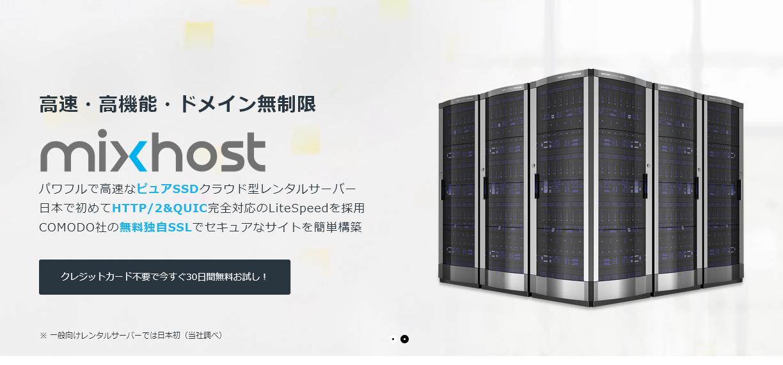 MixHostって本当に表示速度が早いの?GTmetrixで自サイトと比較してみた